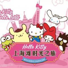 上海世茂Hello Kitty、南京路一日游